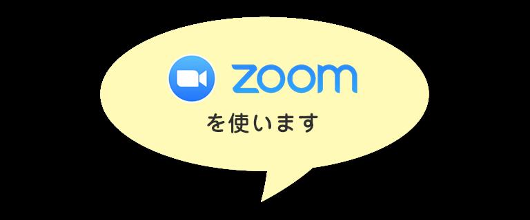 ZOOMを使います